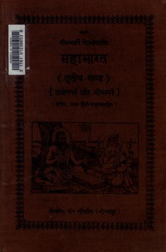 Cover of: Mahabharata. by
